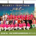 2017·泸县·四川省第31届老年bwin赛