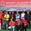 2016年四川省冠军选拔赛