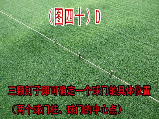 《修建人造草坪门球场须知》
