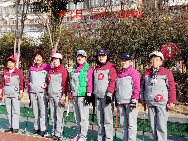 """全国各地庆祝""""三八""""国际妇女节门球赛照片选(第一集)"""