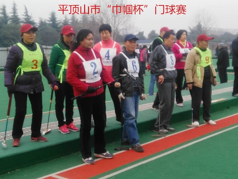 """全国各地庆祝""""三八""""国际妇女节门球赛照片选集(3)"""
