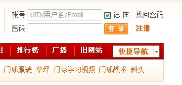 2、怎样在中国门球网注册成为会员?