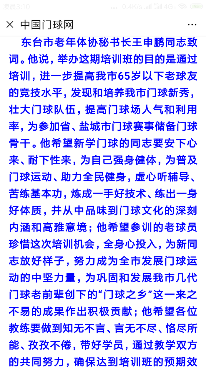 Screenshot_2019-05-11-03-10-53-585_com.tencent.mm.png