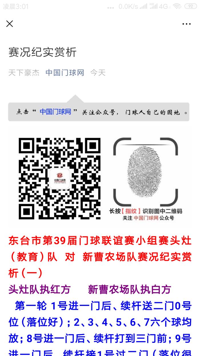 Screenshot_2019-06-12-03-01-45-109_com.tencent.mm.png