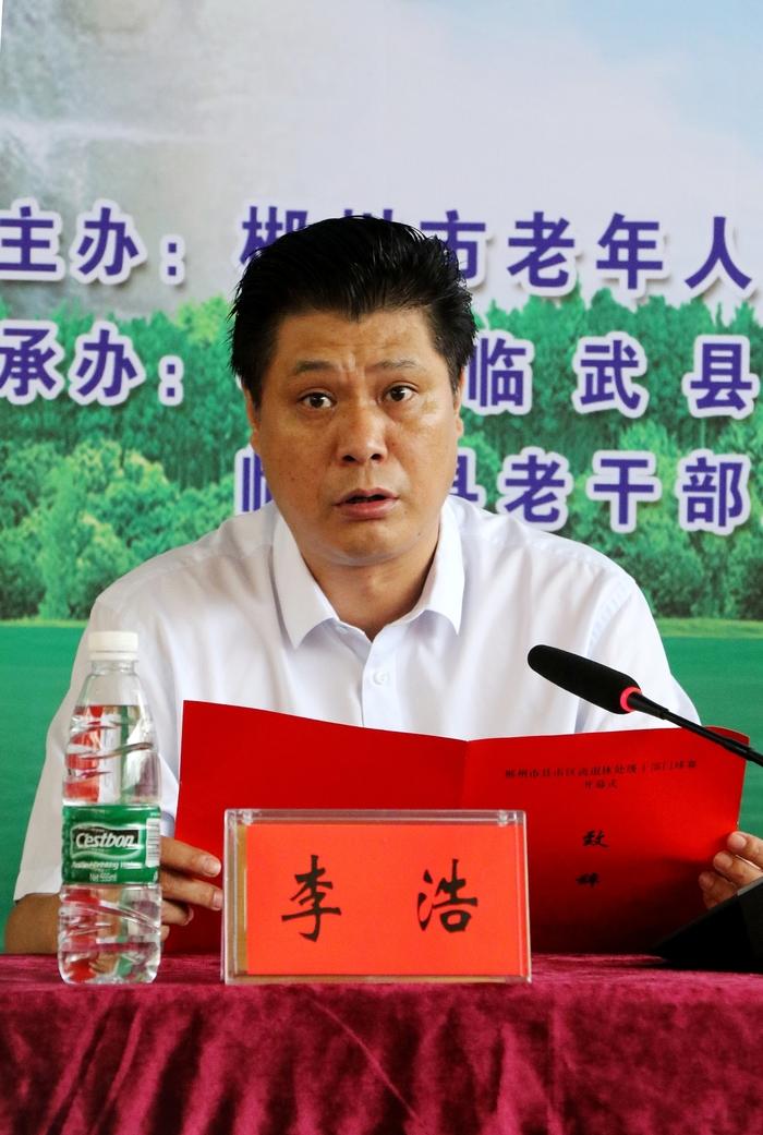 临武县县委书记李浩致开幕词