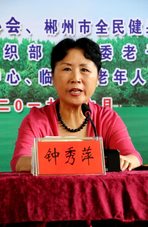 郴州市老年体协主席钟秀萍宣布bwin赛开幕