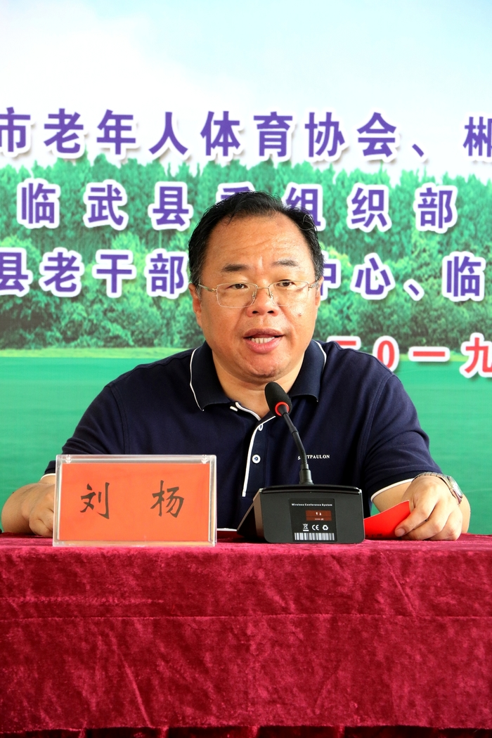 临武县县长刘杨在闭幕式上讲话