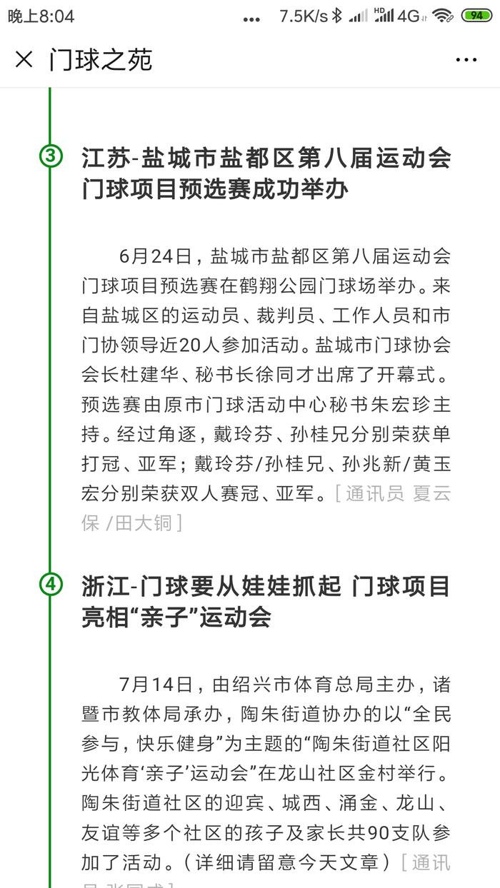Screenshot_2019-07-17-20-04-09-822_com.tencent.mm.png